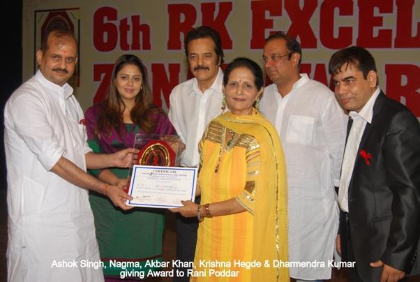 R K Excellence Awards