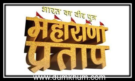 Bharat Ka Veer Putra..Maha Rana Pratap – 30th September to 3rd October