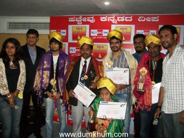 92.7 BIG FM HONOURS the young achievers of Karnataka WITH  Hacchevu KANNADADA DEEPA 2013