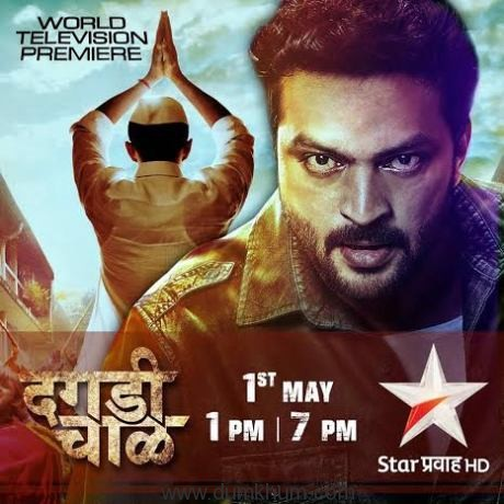 This Maharashtra Day, Star India all set to launch Star Pravah HD