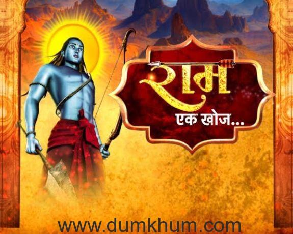 Ram Ek Khoj