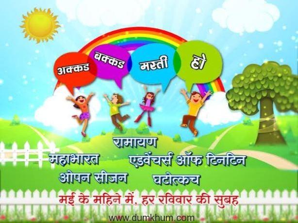 Zee Anmol Presents AKKAD, BAKKAD MASTI HO