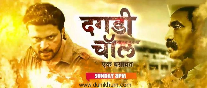 Superstar Ankush Chaudhari starrer 'Daagadi Chaawl' to be aired in Hindi on Star Gold