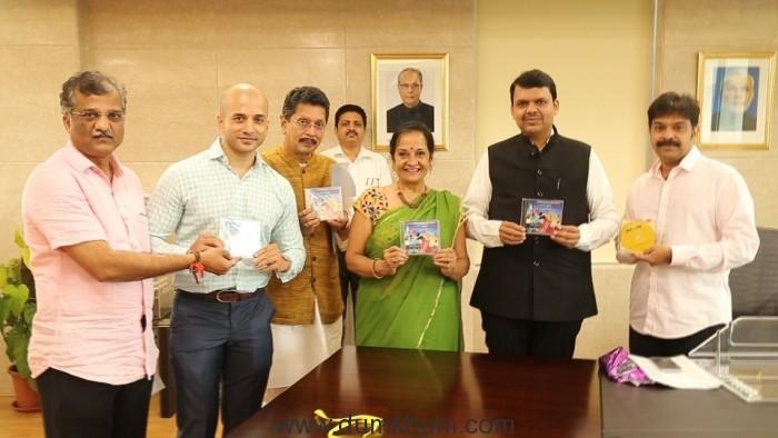 A Dot Com Mom songs launched by Hon. Chief Minister Shri Devendra Fadnavis