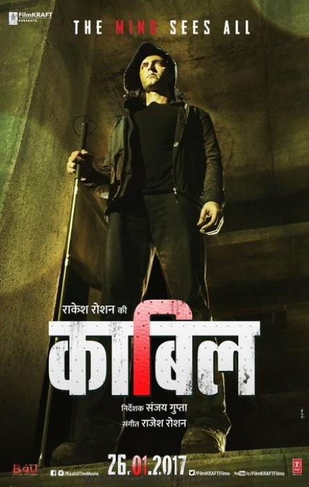 kaabil-reveal-hindi
