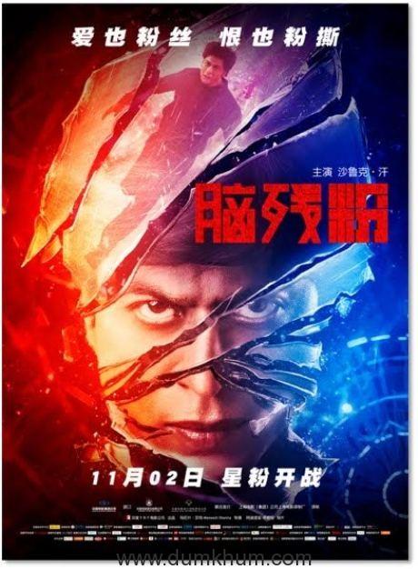 yash-raj-films-birthday-gift-to-shah-rukh-khan-fan-releases-in-china