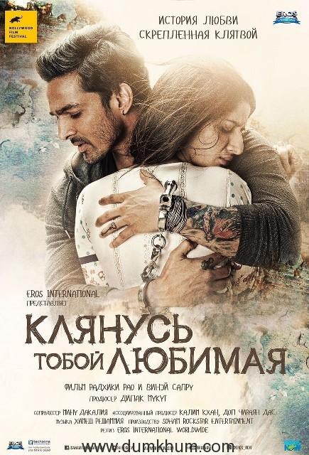stk-russian-poster