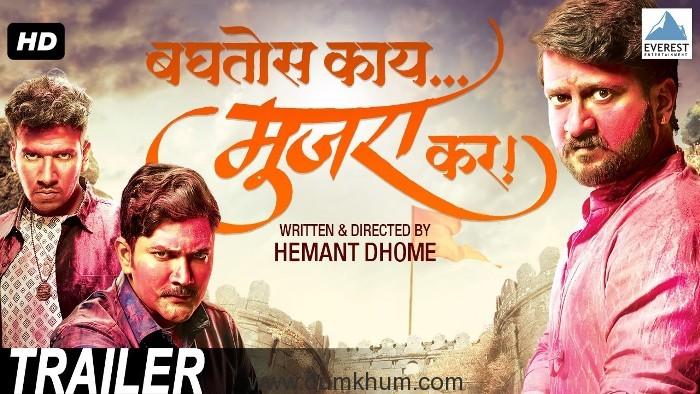 Eros International to release Marathi film, Baghtos Kay Mujra Kar!