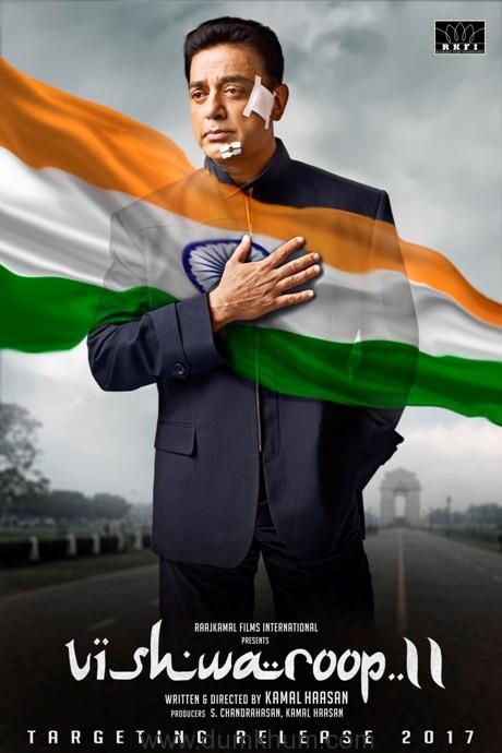 1st Look Posters of Vishwaroop 2 Hindi - English (1)