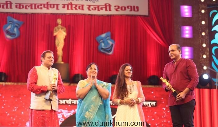 Archana Nevrekar Foundation's Sanskruti Kala Darpan 2017 Award Evening !