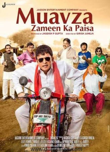 Veteran Actor Annu Kapoor Starrer 'Muavza – Zameen Ka Paisa' To Release On 6th October, 2017