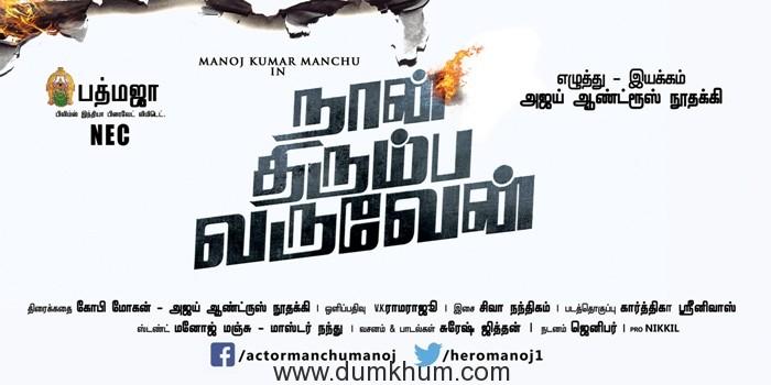Okkadu Migiladu Tamil Posters OUT Now!-