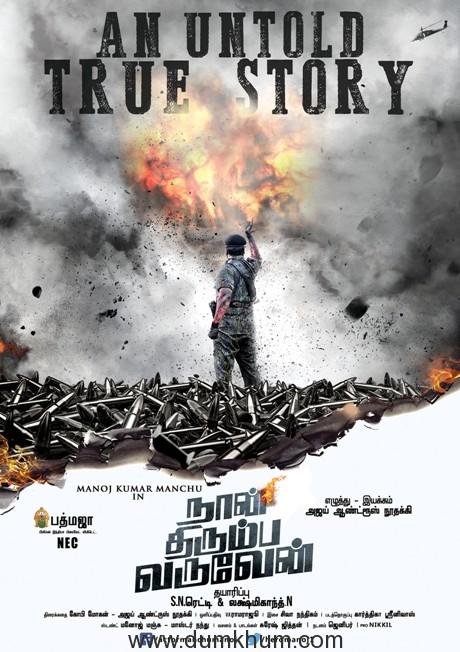 Okkadu Migiladu Tamil Posters OUT Now!