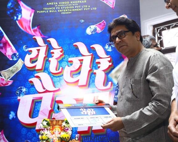 "Raj Thakeray gave Muhurat clap for Sanjay Jadhav Directed ""YE RE YE RE PAISA"""