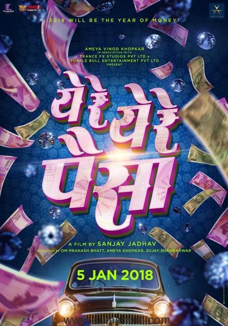 Sanjay Jadhav's Ye Re Ye Re Paisa.