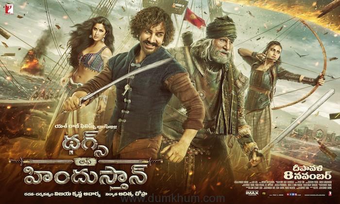 TOH Telugu Poster