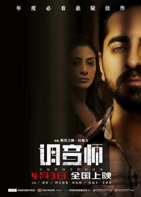 Andhadhun Poster 2