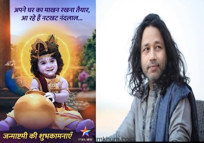 Star Bharat's 'Haathi Ghoda Paal Ki Jai Kanhaiya Laal Ki' to have a track in the melodious voice of National Award-Winning Singer Kailash Kher