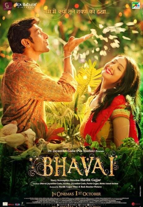 Pratik Gandhi starrer Raavan Leela to now be titled as 'Bhavai'
